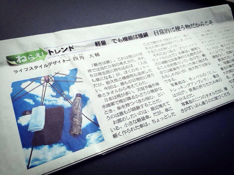 朝日新聞|土曜日版Be 2015年2月21日掲載