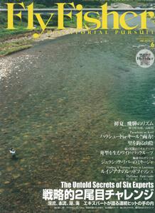 FlyFisher 2012年6月号