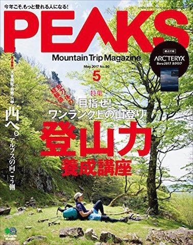 登山雑誌 PEAKS 2017年5月号