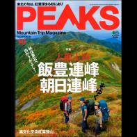 登山雑誌|PEAKS 2017年10月号