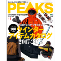 登山雑誌|PEAKS 2017年11月号
