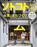 エコライフスタイル雑誌 ソトコト 2017年12月号