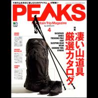 登山雑誌|PEAKS 2018年2月号