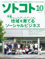 エコライフスタイル雑誌 ソトコト 2017年10月号