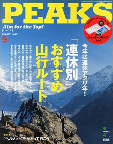 登山雑誌|PEAKS 2014年9月号