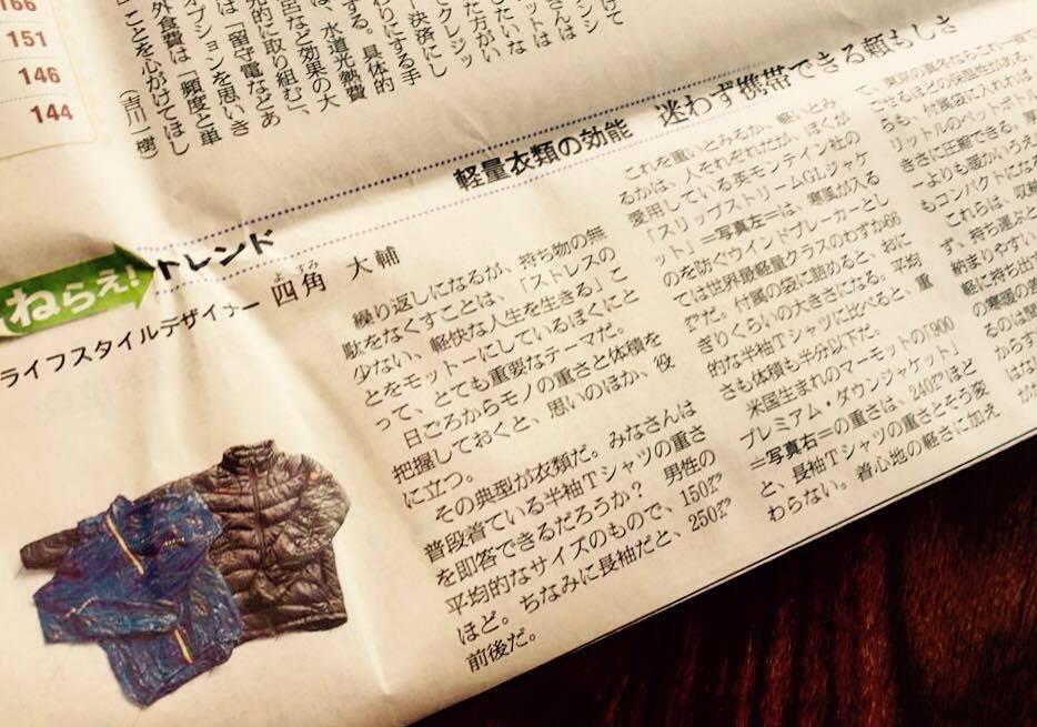 朝日新聞|土曜日版Be 2014年11月1日掲載