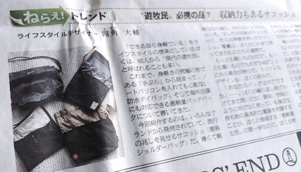 朝日新聞|土曜日版Be 2014年12月29日掲載