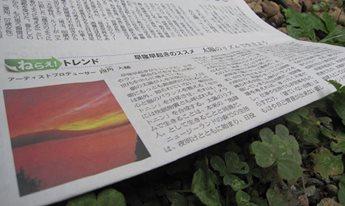 朝日新聞 土曜日版Be 2013年7月6日掲載