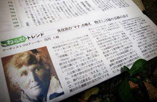 朝日新聞 土曜日版Be 2013年8月3日掲載