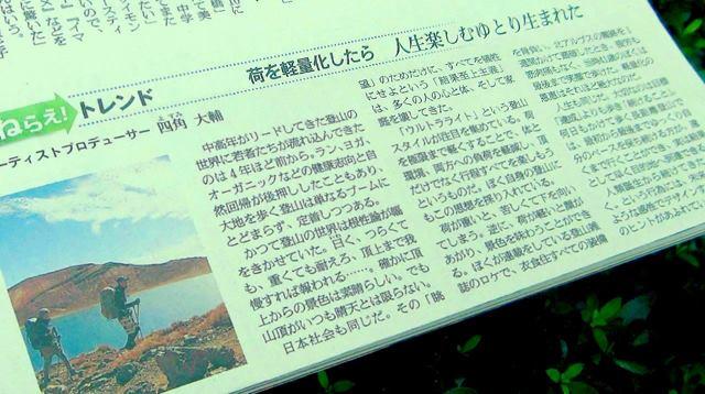 朝日新聞 土曜日版Be 2013年9月5日掲載