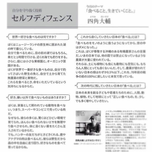 東日本大震災 復興支援情報誌|カガリビ No.28