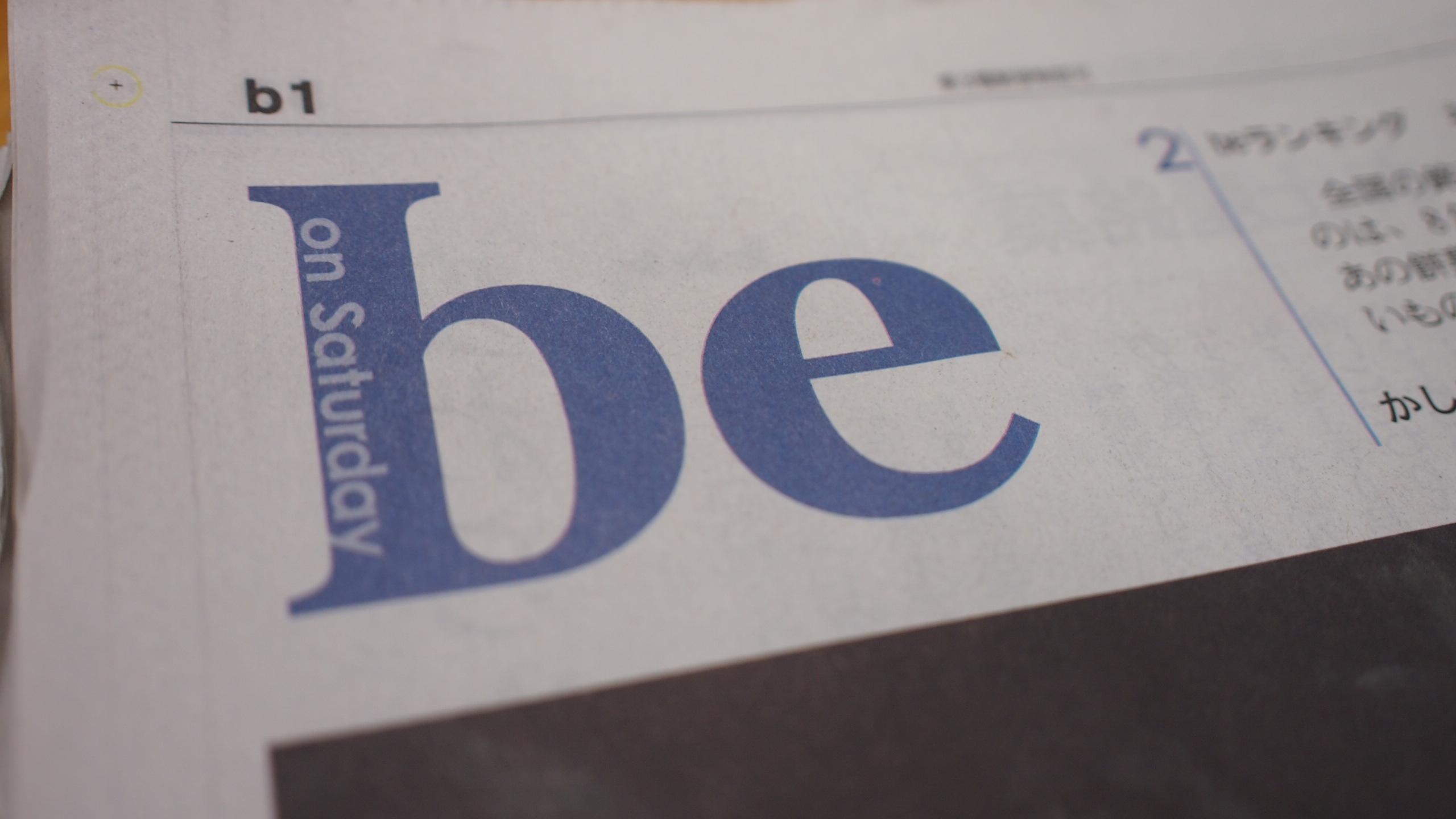 朝日新聞|土曜日版Be 2013年6月6日掲載