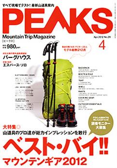登山雑誌|PEAKS 2017年5月号