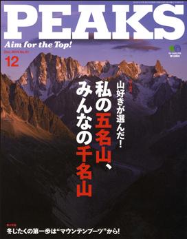 登山雑誌|PEAKS 2014年12月号