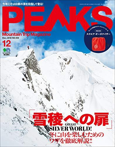 登山雑誌|PEAKS 2018年12月号