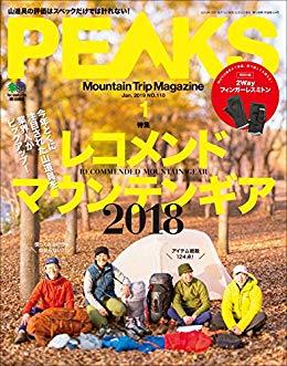 登山雑誌|PEAKS 2019年1月号