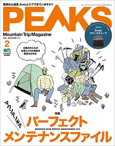 登山雑誌|PEAKS 2019年2月号
