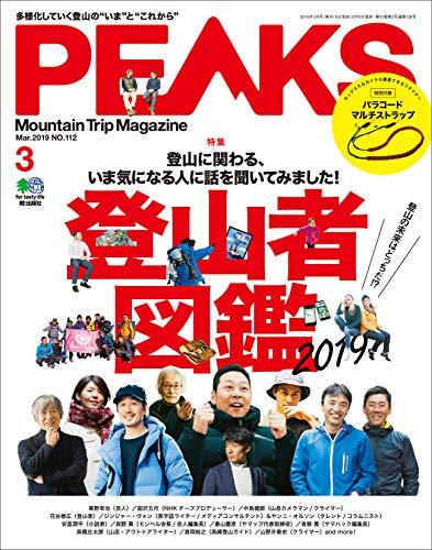 登山雑誌|PEAKS 2019年3月号