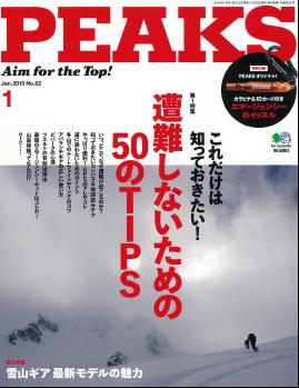 登山雑誌|PEAKS 2015年1月号