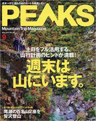 登山雑誌|PEAKS 2017年9月号