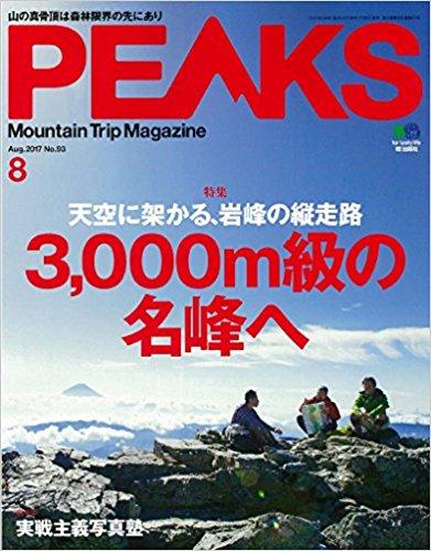 登山雑誌 PEAKS 2017年8月号