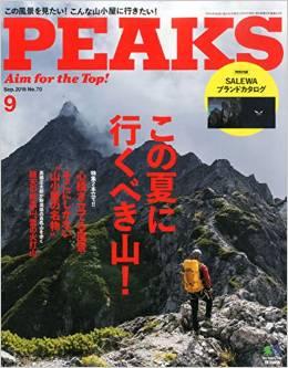 登山雑誌|PEAKS 2015年9月号