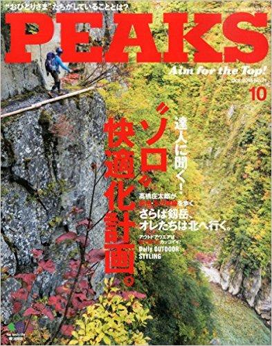 登山雑誌|PEAKS 2015年10月号