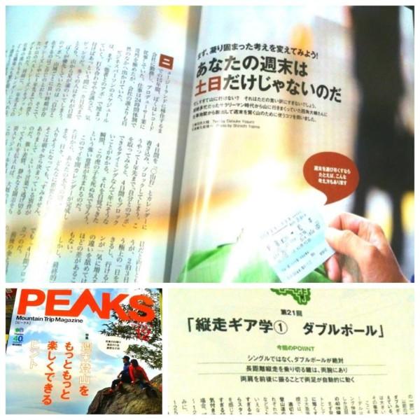 PeaksDec2013