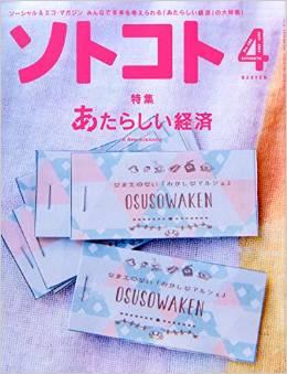 エコライフスタイル雑誌 ソトコト 2015年4月号