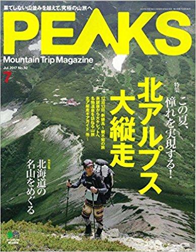 登山雑誌|PEAKS 2017年7月号