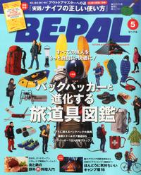 登山雑誌|BE-PAL 2016年5月号