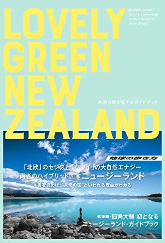 Lovery Green New Zealand