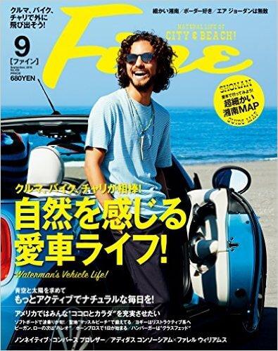 ファッション雑誌 fine 2016年9月号