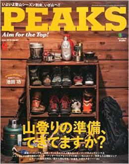 登山雑誌|PEAKS 2015年6月号