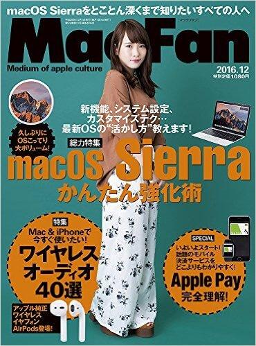 Appleプロダクト専門誌|Mac Fan 2016年12月号