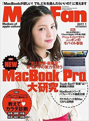 Appleプロダクト専門誌|Mac Fan 2017年1月号