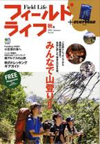 フィールドライフ 2011年秋 No.33
