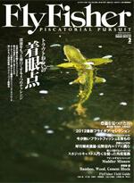 FlyFisher 2012年2月号