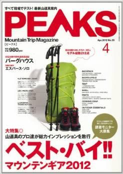 登山雑誌|PEAKS 2012年4月号