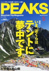 登山雑誌|PEAKS 2012年5月号