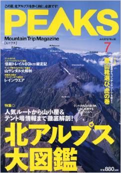 登山雑誌 PEAKS 2012年7月号