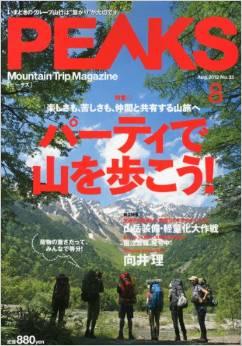 登山雑誌|PEAKS 2012年8月号