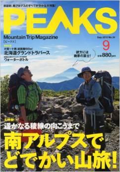 登山雑誌|PEAKS 2012年9月号