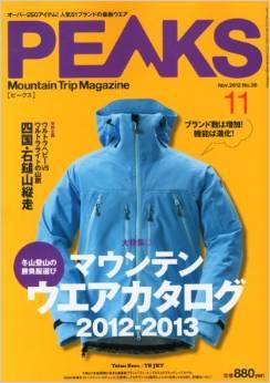 登山雑誌|PEAKS 2012年11月号