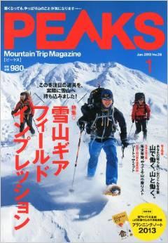 登山雑誌|PEAKS 2013年1月号
