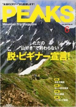 登山雑誌|PEAKS 2013年6月号