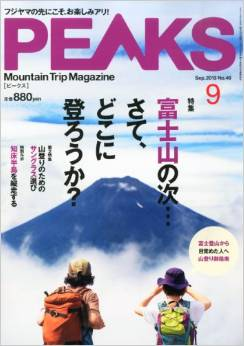 登山雑誌|PEAKS 2013年9月号