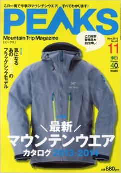 登山雑誌 PEAKS 2013年11月号