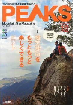 登山雑誌|PEAKS 2013年12月号