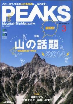 登山雑誌|PEAKS 2014年3月号